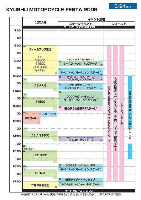09_schedule2.jpg