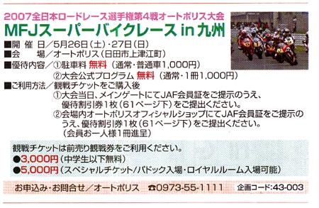 JAF_MFJ.jpg